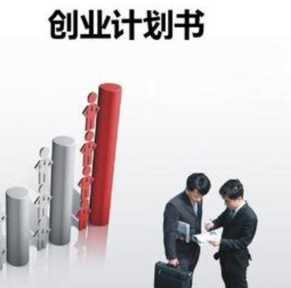创业计划产品介绍书