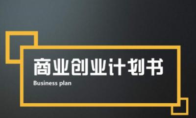 商业创业计划书3篇