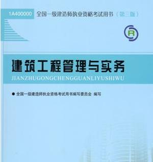 建筑工程管理与实务_案例分析题